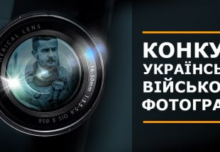 «Army. Re-birth» announces the start of its military photography contest