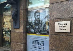 """My Army. See Through Heart"" Exhibition Held in Kyiv"